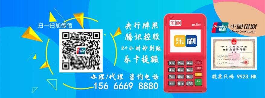 加微信:pos8778  哈尔滨POS机免费送